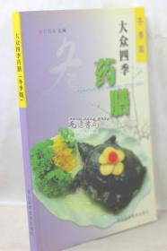 大众四季药膳(四季共四册)
