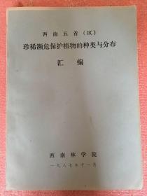 西南五省(区)珍稀濒危保护植物种类与分布汇编(清晰蜡刻油印本)