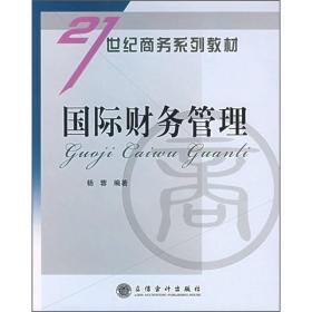 21世纪商务系列教材:国际财务管理