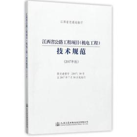 江西省公路工程项目(机电工程) 技术规范 (2017年版)