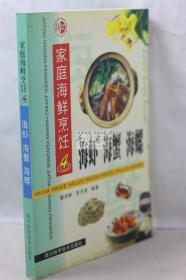 家庭海鲜烹饪4:海虾、海蟹、海螺