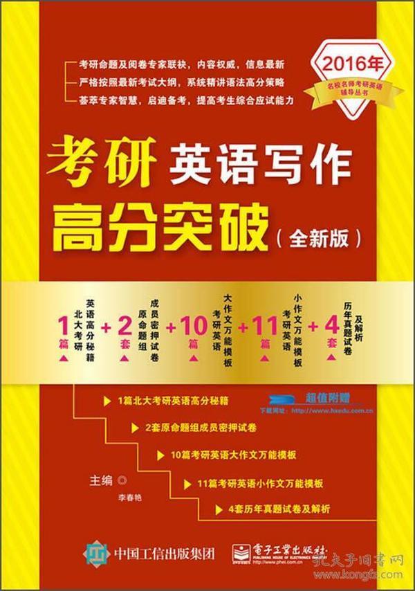2016年名校名师考研英语辅导丛书:考研英语写作高分突破