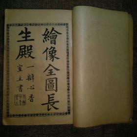 7392宣统元年《绘像全图长生殿》四册合订两厚册!品如图,花边框,通篇版画!