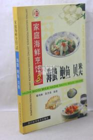 家庭海鲜烹饪3:海蛰、鲍鱼、贝类