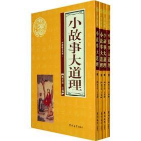 小故事大道理:典藏版