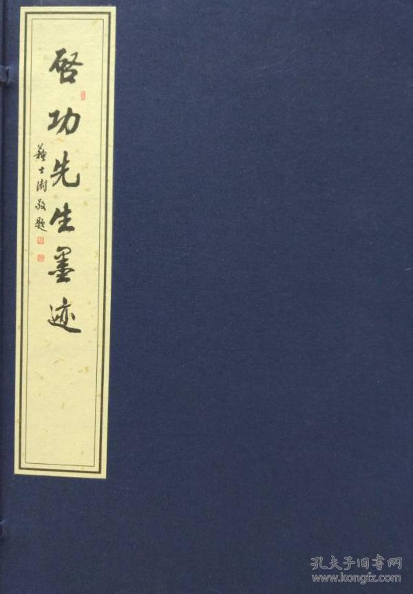 启功先生墨迹(16开线装 全一函一册)