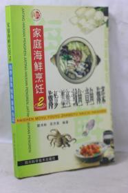 家庭海鲜烹饪2:海参、墨鱼、鱿鱼、章鱼、海菜