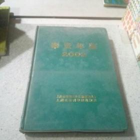 奉贤年鉴 2002(一版一印)
