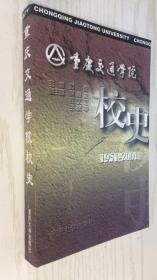 重庆交通学院校史:1951~2001