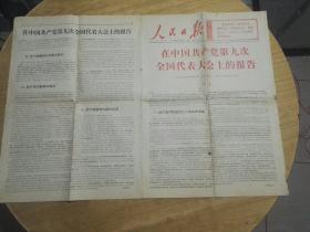 人民日报,1948年6月15日创刊,第7598号 1969年4月28日。在中国共产党第九次全国代表大会上的报告(1969年4月1日报告4月14日通过)林彪。带毛主席语录红板。反正面,第二版第三版第四版。报纸上有多处画线,包老保真。