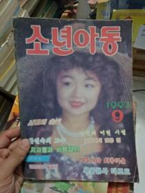 少年儿童(1993年9期)朝文版