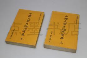 私藏好品 《中国史学史论文选集》 精装全两册 杜维运 黄进兴 编 1976年初版