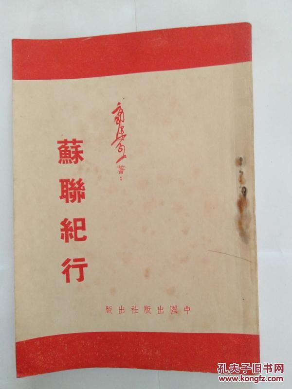 郭沫若《苏联纪行》  中国出版社香港初版   余丹融签名藏书