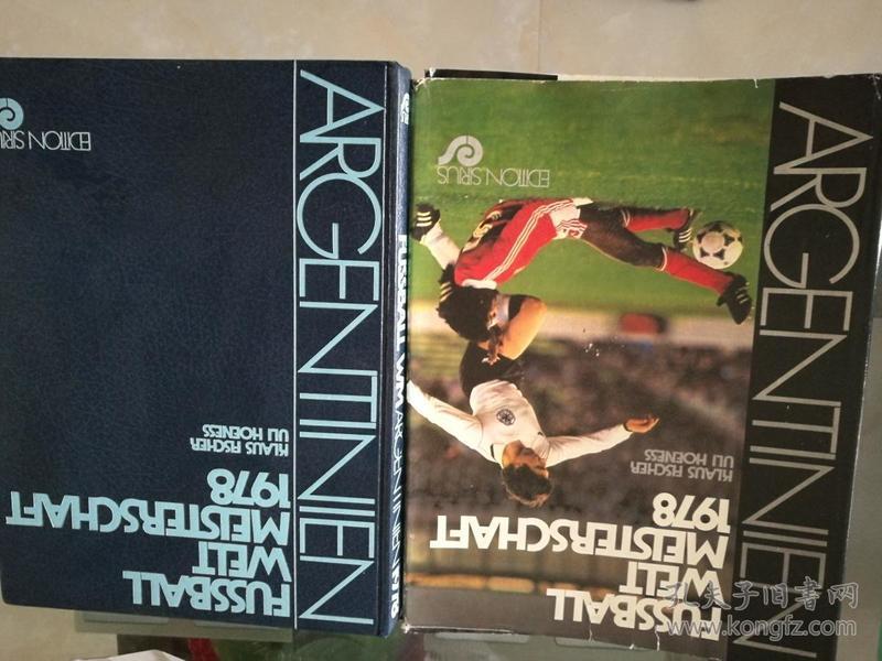 原版1978世界杯带软封硬精铜版全彩画册