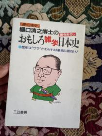 樋口清之博士のおもしろ杂学日本史(日文原版)