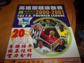 2000-2001《英格兰超级联赛》观战指南