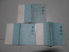西游记(上中下全三册)齐鲁书社 前面有插图