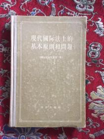 现代国际法上的基本原则和问题-精装-1956年1印