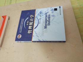 管理统计学(第3版)/全国高等学校管理科学与工程类专业规划教材