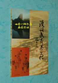 漫话武夷山茶文化