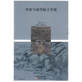 十八世纪中国的哲学、考证和政治:李绂与清代陆王学派