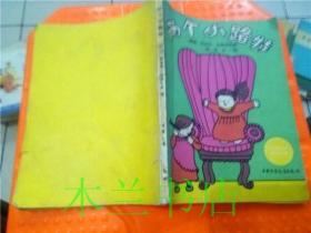两个小路特 插图本 (西德)埃.克斯特纳著 中国少年儿童出版社 32开平装