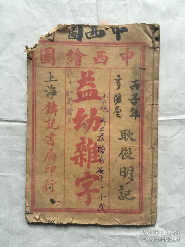 中西绘图 益幼杂字 铸记书局印行 多图