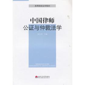 中国律师、公证与仲裁法学