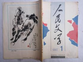 人民文学(1990-1)