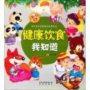 亲子版幼儿安全百科故事绘本丛书:健康饮食我知道  9787200101