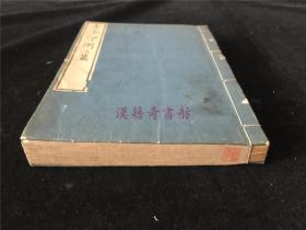 1852年和刻本《古今印例二编》1册全