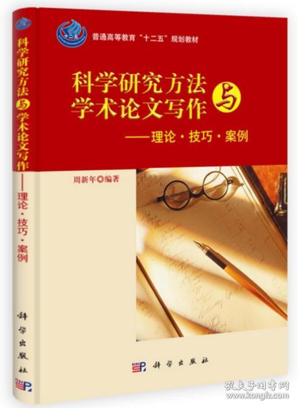 科学研究理论与学术论文写作技巧方法案例砖教程刷黑图片