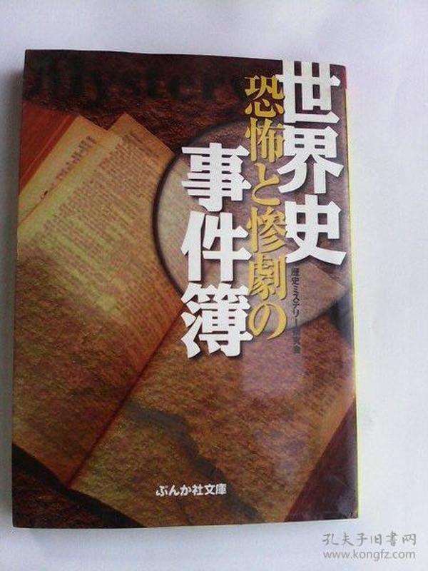 世界史 恐怖と惨剧の事件簿 (ぶんか社文库)    日文原版    内有少量图片