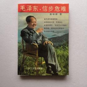 毛泽东,信步危难。