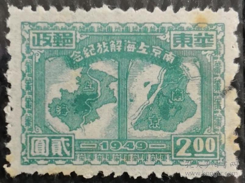 华东区南京上海解放纪念邮票2圆新1枚 右边有裂见图