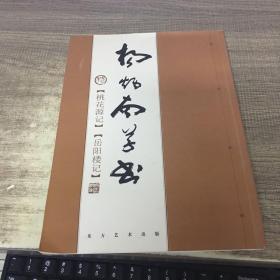杨炳南墨迹:桃花源记、岳阳楼记
