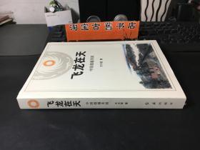 飞龙在天:中国超越美国