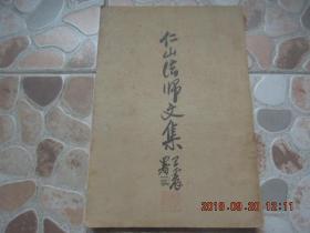 与太虚大师 同被 视为 民国年间 佛教改革派的领袖  《仁山法师文集》1934年 出版!