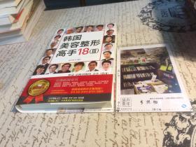 韩文原版  韩国美容整形高手 18(3)  【存于溪木素年书店】