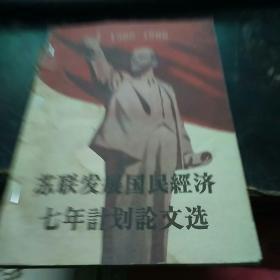 苏联发展国民经济七年计划论文选
