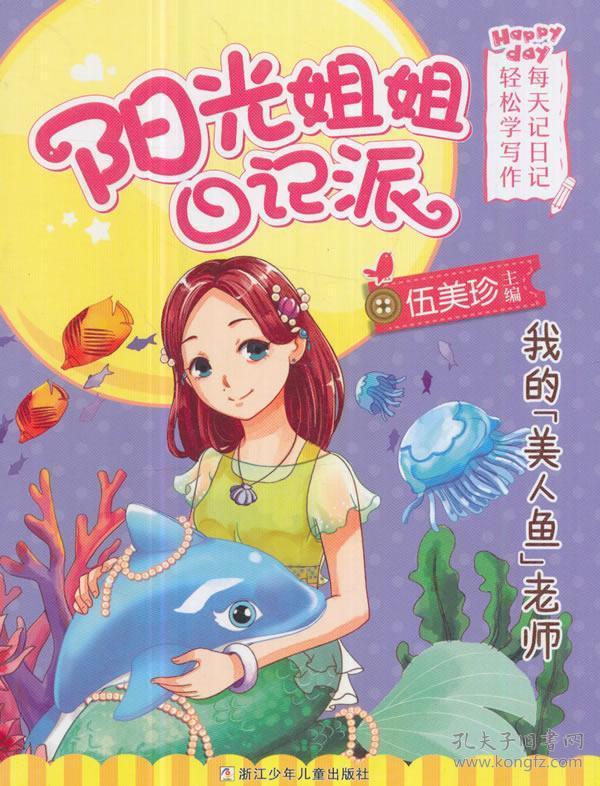 """老师初中姐姐派:我的""""美人鱼""""日记阳光读厦门图片"""