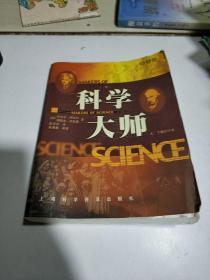 科学大师(普及版)