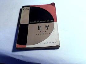 数理化自学丛书(第二版)--化学(第二册)