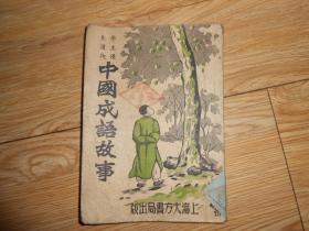 民国版《中国成语故事》一册全