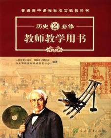 历史教师教学用书2(必修)(附光盘) (平装)