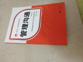 管理沟通(第2版)/21世纪人力资源管理系列教材