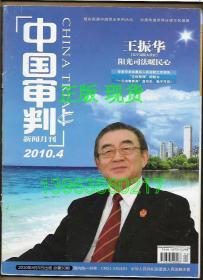 中国审判 (新闻月刊)2010.4