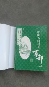 精装.中国古典名著.大学.尚书.老子.庄子.中庸
