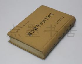 私藏好品《四史知意并附编六种》 精装全一册 沈括 撰 胡道静 校注 据刻本影印 1976年初版