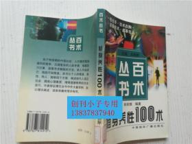 修身养性100述(百术丛书)9787507814910 肖宗琪 侯书森 裴蓉  编 中国国际广播出版社